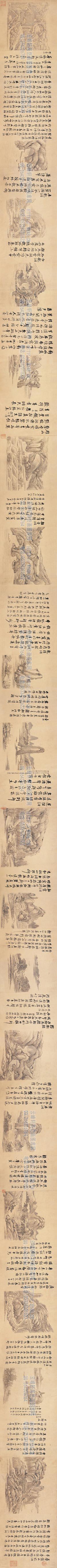 古代神仙十八洞-纸本