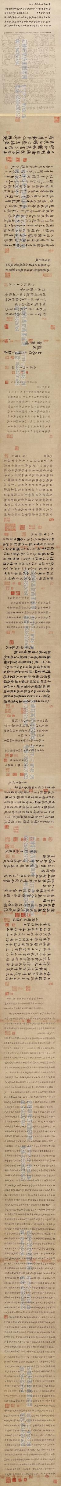 佚名-砖考卷