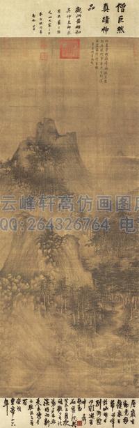 五代南唐-巨然-层岩从树图-绢本