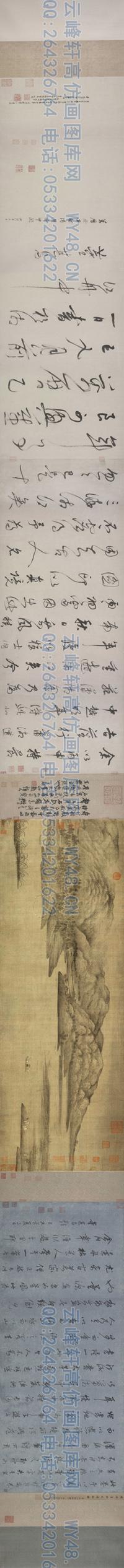 五代-董源-潇湘图卷-故宫博物院藏