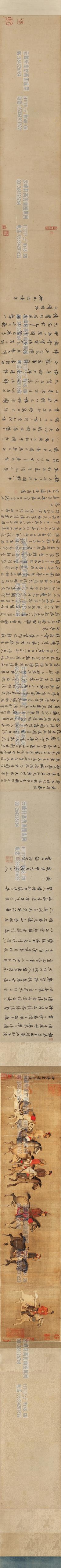 李赞华-东丹王出行图-绢本